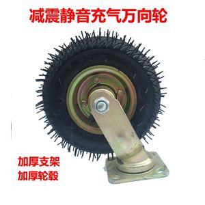 8寸静音万向轮250-4加厚重型打气轮胎充气橡胶<span class=H>脚轮</span>手推平板车轮子