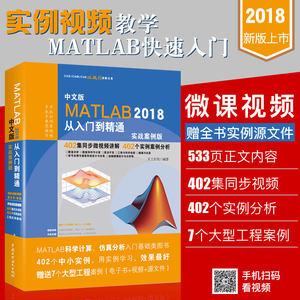 <span class=H>matlab</span>教程 <span class=H>MATLAB</span>2018从入门到精通(实战案例版)<span class=H>matlab</span>完全自学一本通 <span class=H>matlab</span>2016教程书籍 <span class=H>matlab</span>数学建模应用 <span class=H>matlab</span>自学书籍