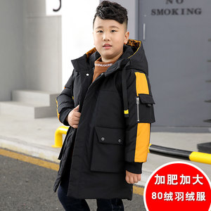 胖男童装冬季中大童外套2018新款中长款加肥加大码儿童宽松<span class=H>羽绒服</span>