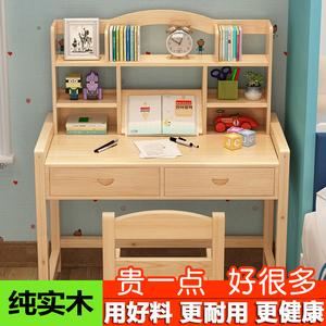 儿童<span class=H>学习桌</span>简易孩子套装多功能男女家用写字升降小学生书桌椅实木