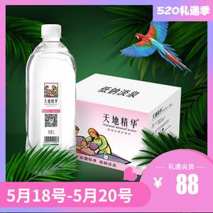 天地精华婴儿水1L*12瓶 整箱包邮 适合母婴天然饮用水低钠淡泉水