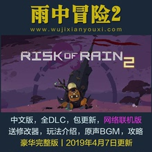 Adventure in Rain 2 Online Chinese version of Risk of Rain 2 PC Single-computer Game
