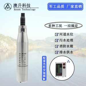 高精度投入式液位变送器液位<span class=H>传感器</span>4-20ma 水位计水箱控制器
