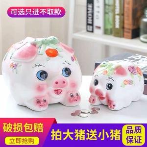可爱白瓷猪儿童存钱罐小猪陶瓷装饰摆件<span class=H>储蓄罐</span>只进不出储钱罐礼物