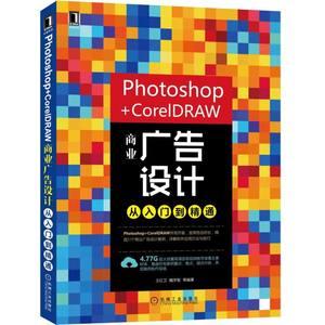 Photoshop+CorelDRAW商业<span class=H>广告</span><span class=H>设计</span>从入门到精通 <span class=H>PS</span>+cdr软件应用方法技巧图<span class=H>书</span> 计算机商业<span class=H>广告</span><span class=H>设计</span>视频教程 平面<span class=H>设计</span>图<span class=H>书</span>籍