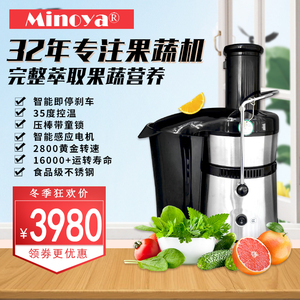 【米诺亚果蔬机】厨房电器新款爱生机家庭必备荣御榨汁机买一送一