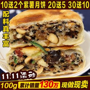 散装苏式老<span class=H>月饼</span> 五仁椒盐黑芝麻青红丝无糖木糖醇多口味酥饼 100g