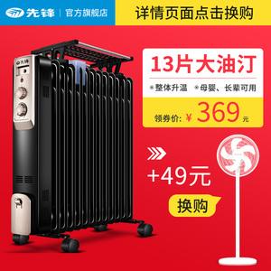 先锋油汀<span class=H>取暖器</span>家用节能省电暖器速热电暖气<span class=H>暖风</span>机烤火炉电热油丁