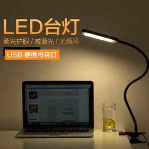 USB台灯便携<span class=H>LED</span>节能书夹灯办公护眼小夜灯宿舍书桌强光<span class=H>卧室</span>阅读灯