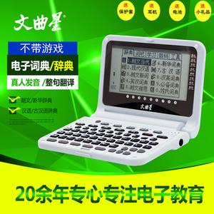 文曲星E658 英语电子词典2G版学习机辞典免费安装500部专业字典