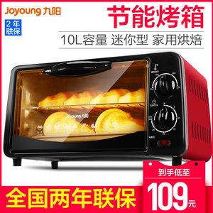 九阳烤箱家用烘焙多功能全自动旗舰店迷你小型蛋糕特价正品10J5