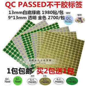 现货QC PASSED标签 QCPASS质检不干胶商标pass贴纸产品检验合格