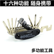 Multifunctional combination tool for motorcycle auxiliary vehicle accessories, portable inner six angle spanner, small sleeve maintenance tool
