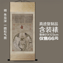 High-definition replica of ancient painting genuine works Ming, Zhu, Jianshen and Qitu traditional cultural decorative paintings 61x123 cm