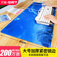Game Video Super Large Mouse Custom Customized Women's Thickened Locked Edge Computer Desk Cushion Office Table Keyboard Hand Holder
