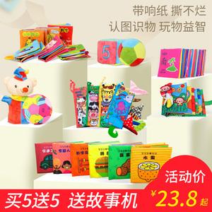 0-1-3岁婴儿早教宝宝小布书6-12个月儿童益智玩具立体可咬撕不烂