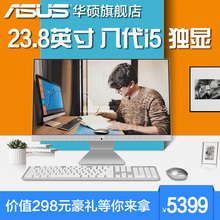 Asus/Asus Falcon V4 23.8 inch Integrative Computer Eight Generation I5 Integrative Computer Home Office Game Desktop Complete Set of High-Equipped IPS Host V241