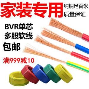 国标<span class=H>电线</span>2.5平方BVR1.5 4 6平方单芯多股纯铜芯软线家装家用电缆
