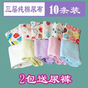 纯棉<span class=H>尿布</span>婴儿介子布全棉宝宝尿片优于纱布<span class=H>尿布</span>纯棉新生婴儿可洗