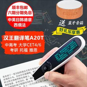 汉王e典笔A20T英语日语扫描笔英汉翻译笔便携<span class=H>电子词典</span>多国语言英文单词翻译机词典笔