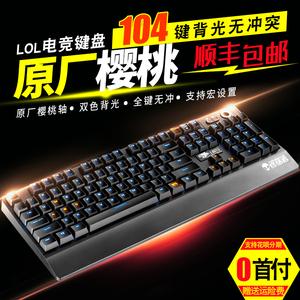 达尔优背光有线电脑台式笔记本游戏cherry樱桃机械<span class=H>键盘</span>青黑轴吃鸡