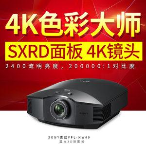 索尼HW69 投影仪高清家用无线wifi蓝光3D4K镜头全高清1080P投影机 家庭影院无屏电视VW268 家用投影HW68