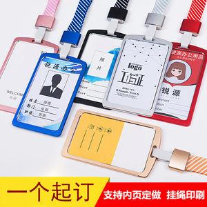 铝合金工作证卡套金属证件卡员工工作牌胸牌卡套带挂绳工牌定制