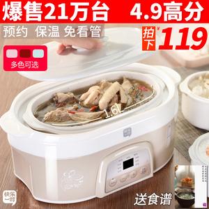 快乐一叮 DDZ-901陶瓷电炖锅隔水炖盅迷你家用全自动煲汤锅2-3人