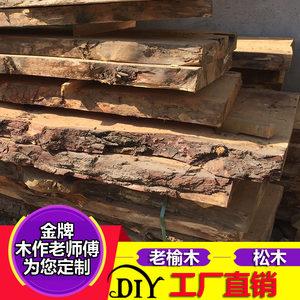 实木定制榆木板 原木松木板整张大木板材料自然边桌子 长方形<span class=H>隔板</span>