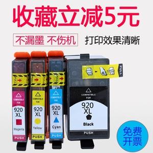 星朋适用HP920<span class=H>墨盒</span>惠普HP920XLHP6500 6000 7000 7500a打印机墨水officejet 6000 6500A 7000 7500a<span class=H>墨盒</span>