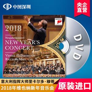 现货【中图<span class=H>音像</span>】2018年维也纳新年<span class=H>音乐</span>会DVD 进口唱片 穆蒂指挥
