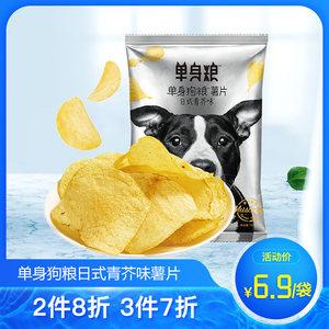 单身粮薯片日式青芥末味70g网红恶搞ins创意休闲零食小吃单身狗粮