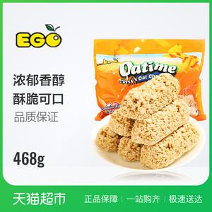 马来西亚进口<span class=H>饼干</span>EGO<span class=H>燕麦</span><span class=H>巧克力</span>牛奶味零食礼包468G