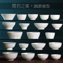 Muxi Pure White Dining Household Bone Porcelain Bowl Salad Bowl Noodle Bowl Soup Bowl Rice Bowl Large Bowl Set
