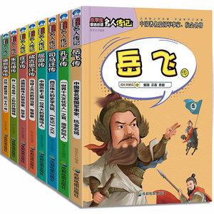 8册名人传记书籍 青少年儿童励志成长经典人物书籍历史中国世界中外系列自传 小牛顿小学生课外书必读的故事书 外国名人故事四年级