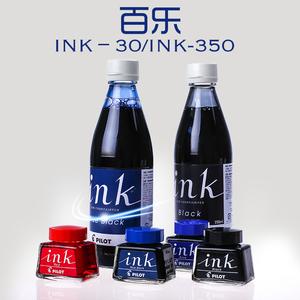 日本百乐PILOT INK-30/350 原装钢笔非碳素<span class=H>墨水</span> 四色不堵笔头
