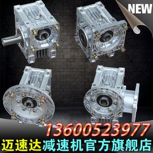 NMRV<span class=H>减速机</span>蜗轮蜗杆调速器<span class=H>铝合金</span>涡轮减速器 变速箱蜗轮减速齿轮