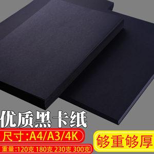 黑<span class=H>卡纸</span>A4/A3/4K四开8K黑色<span class=H>卡纸</span>厚硬手工纸相册纸封面纸绘画230克