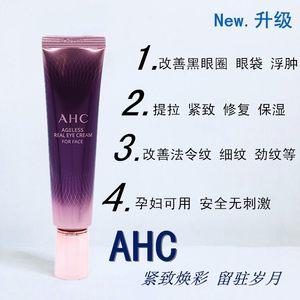韩国第七代ahc<span class=H>眼霜</span>去细纹黑眼圈 眼袋学生20-25-50岁补水紧致抗皱