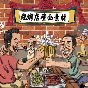 高清手绘烤串撸串喝啤酒烧烤店壁纸壁画装饰画海报背景墙素材打印