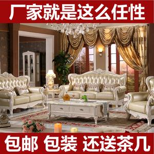 欧式真皮沙发123组合 实木雕花法式头层牛皮住宅<span class=H>家具</span>别墅客厅沙发