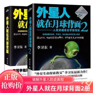 【正版包邮】外星人就在月球背面1-2 全套共2册 李卫东 发烧友推荐 破解外星人踪迹真相 关于外星人的书 <span class=H>中学</span><span class=H>教辅</span>天文学科普<span class=H>读物</span>