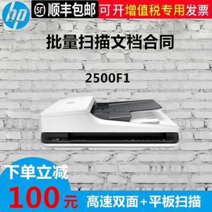 【顺丰包邮】惠普HP SJ2500F1<span class=H>扫描仪</span> A4高速平板ADF双面馈纸式
