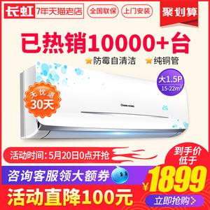 长虹大1.5匹<span class=H>空调</span>挂机冷暖壁挂式Changhong/长虹 KFR-35GW/DIDW3+2
