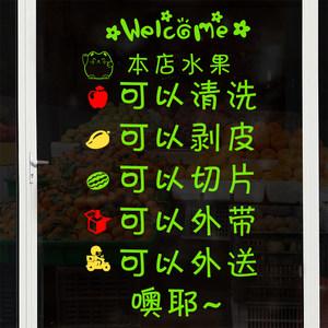 创意欢迎光临水果店铺橱窗玻璃门贴纸水果超市果蔬店面装饰<span class=H>墙贴</span>画