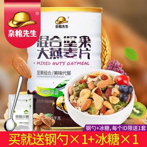 杂粮先生 混合水果坚果燕麦片1080g 即食<span class=H>冲饮</span> 谷物营养早餐食品