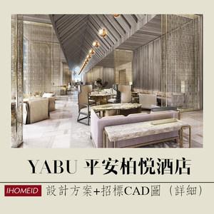 JB02YABU深圳平安柏悦酒店设计方案CCD招标CAD施工图参考资料