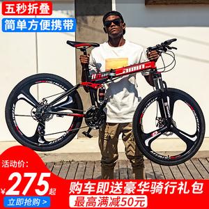 一体轮山地自行车成人单车折叠越野跑车双减震男女式学生变速赛车
