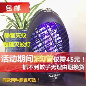 超人SI20家用电子灭蚊灯正品超静音设计无辐射LED捕蚊器电蚊灯包