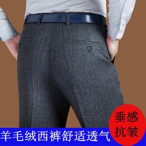 秋冬季羊毛男士西裤加厚款直筒西装裤中年羊绒商务休闲男裤抗皱